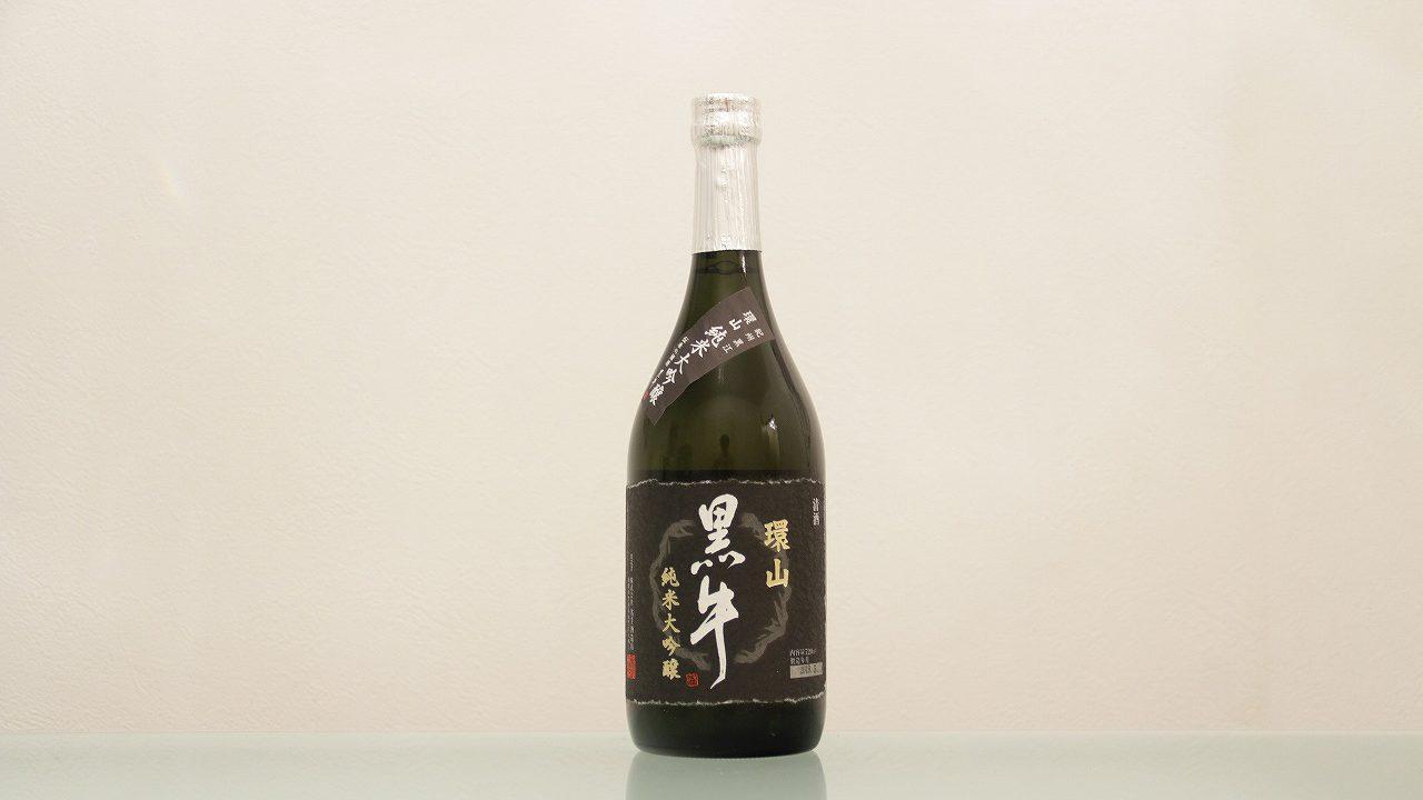 黒牛 環山 純米大吟醸