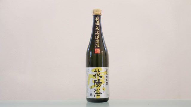 花陽浴(はなあび)純米大吟醸 美山錦 瓶囲 無濾過原酒