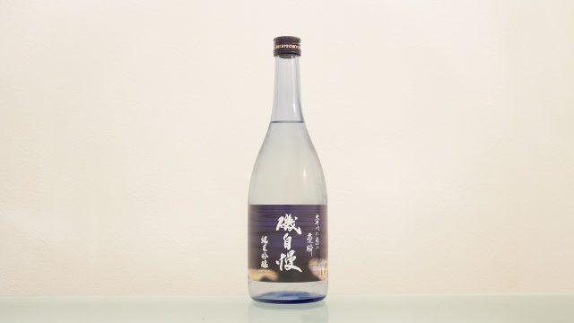 磯自慢 純米吟醸 大井川の恵み 薆瞬 誉富士