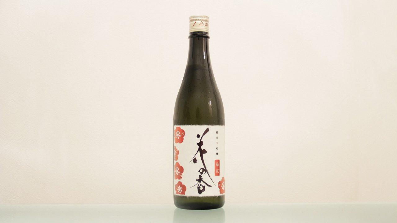 花の香(はなのか)純米大吟醸 梅花