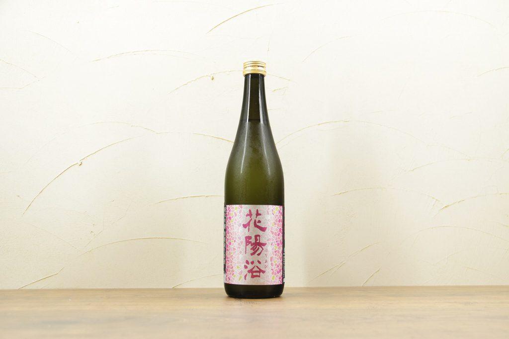 花陽浴(はなあび)純米吟醸 備前雄町 無濾過生原酒