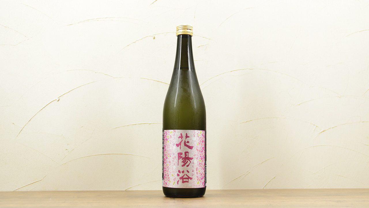 花陽浴(はなあび)純米大吟醸 備前雄町 無濾過生原酒