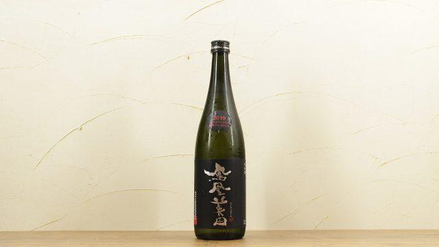 鳳凰美田 黒判 復刻版限定酒 瓶燗火入