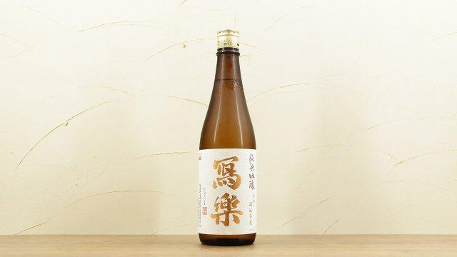 I写楽(寫樂)純米吟醸