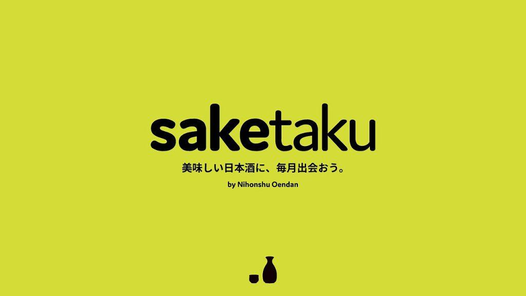 saketak(さけたく)メイン