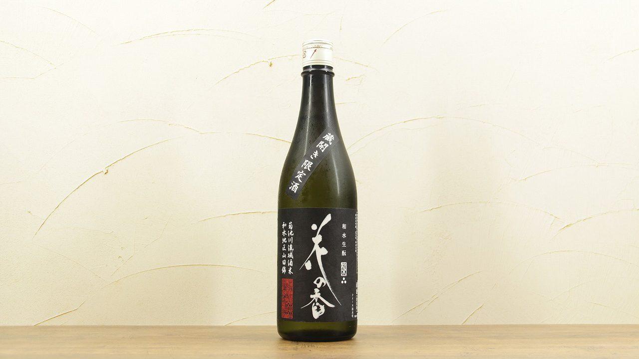 蔵開き限定 花の香 純米大吟醸 和水 生もと