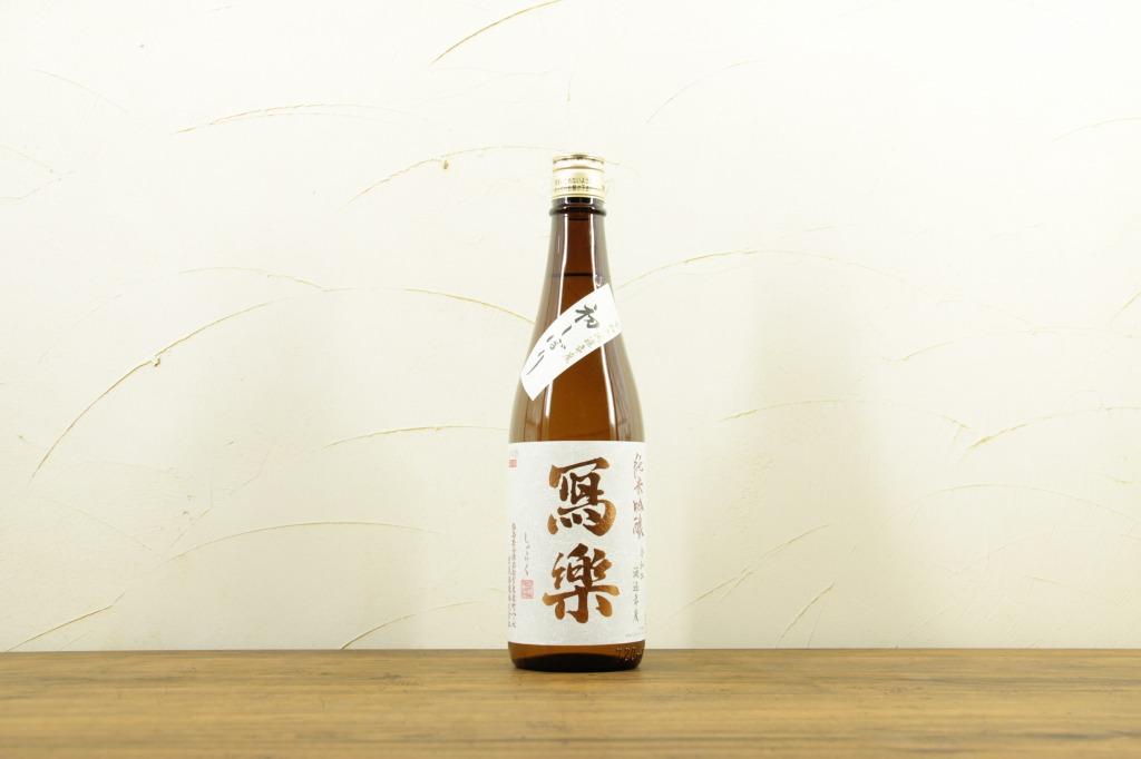 写楽(寫樂)初しぼり 純米吟醸