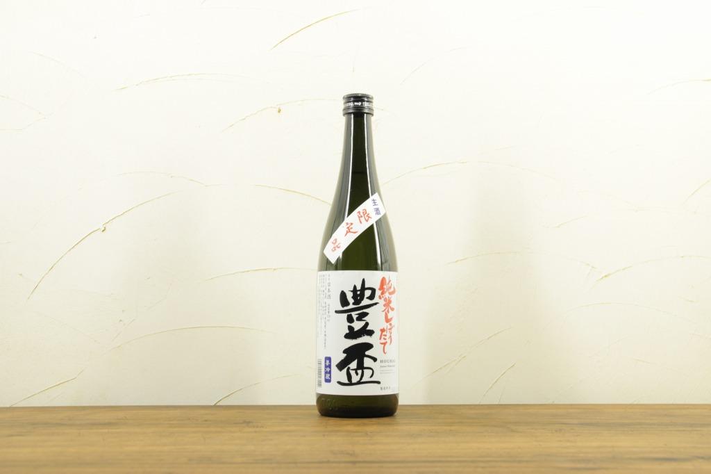 豊盃 純米 しぼりたて 生酒