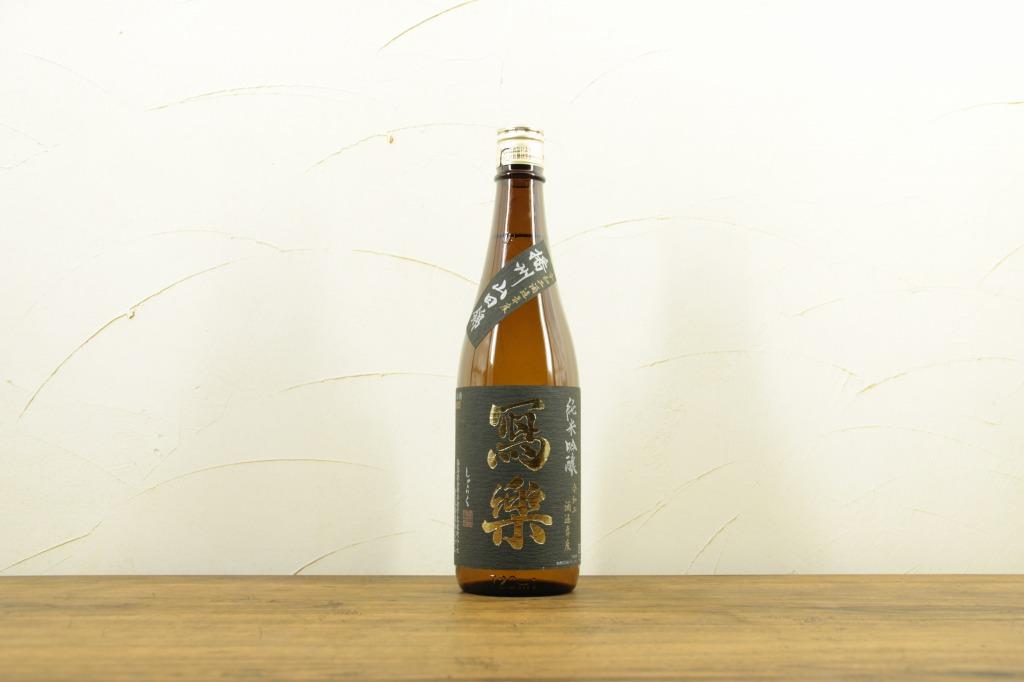 写楽(寫樂)純米吟醸 播州山田錦 生酒