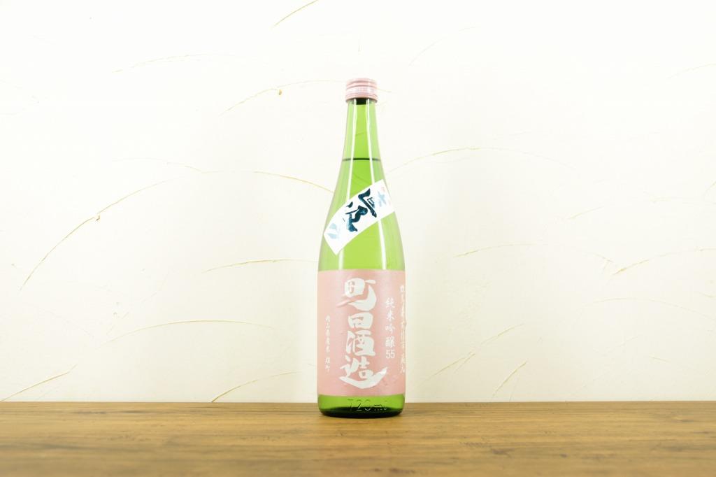 町田酒造 純米吟醸55 雄町 直汲み